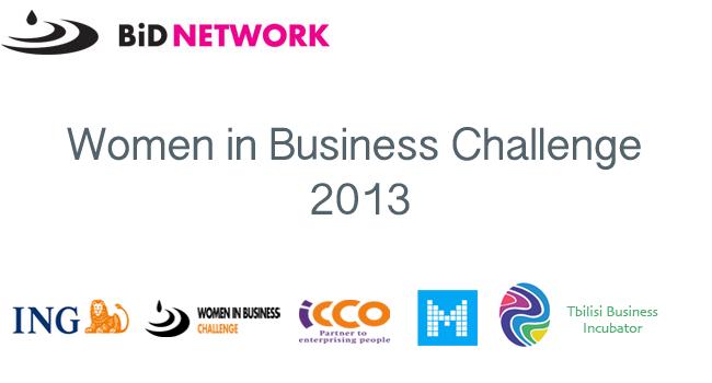 ქალები ბიზნესში