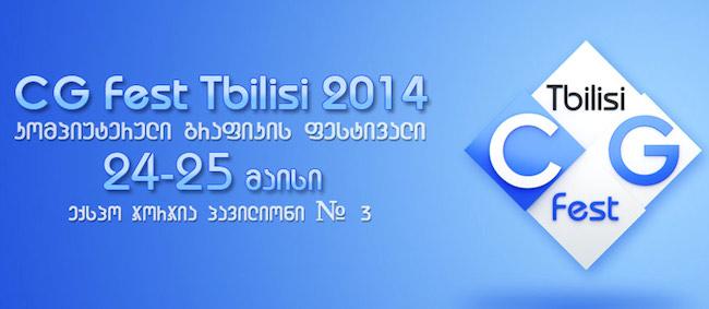 cg-fest-2014