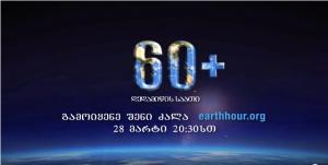 დედამიწის საათი
