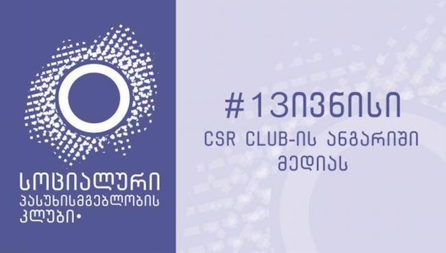 CSR-club-release