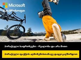 Microsoft [Piratuli safrtxeebi]