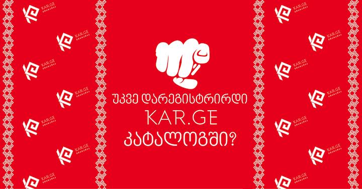 kargecatalogue