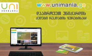 unimania-780-480