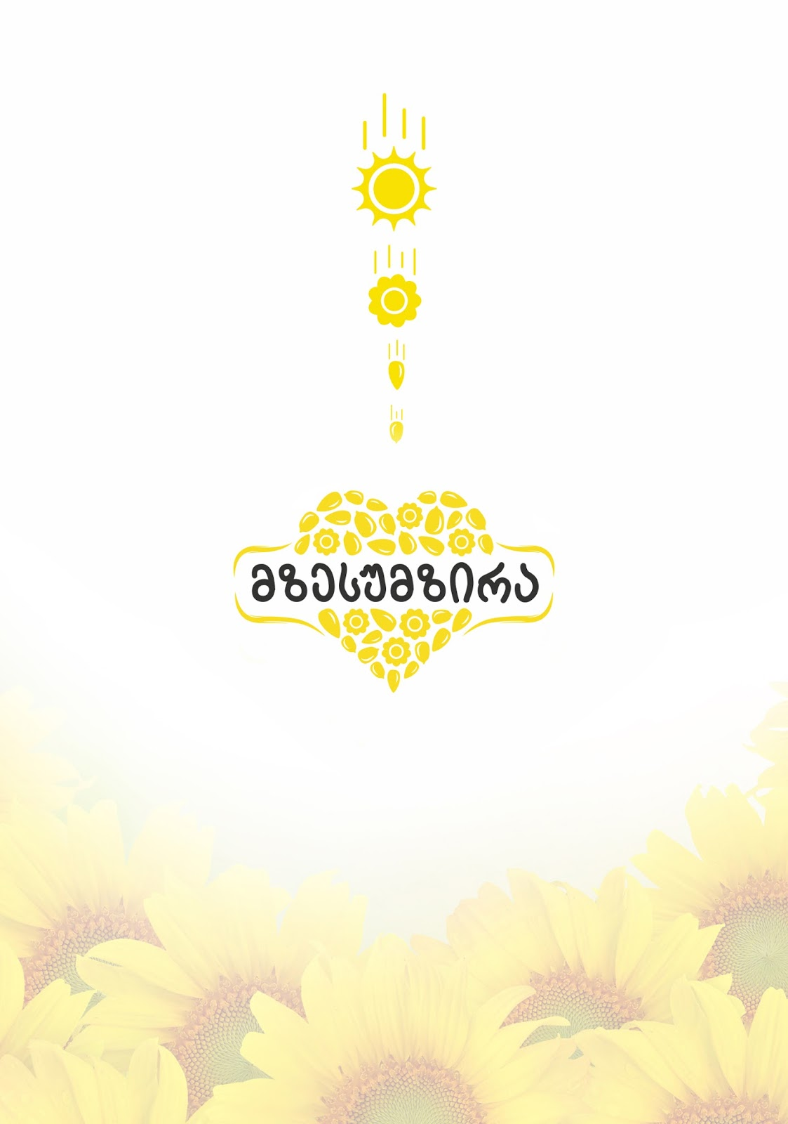 SPAR-Sunflower-Seeds-1