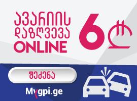 GPI car insurance