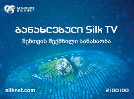 silknet2