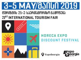 Expo Georgia
