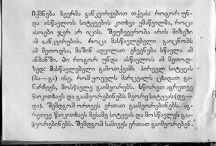 შრიფტი ვენური, დიზაინერი: მიხეილ ყიფიანი 1864 წელი. ქართული ანბანი და პირველი საკითხავი წიგნი მოსწავლეთათვის, ი. გოგებაშვილი. 1865 წელი.
